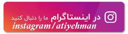 در اینستاگرام آتیه من را دنبال نمایید